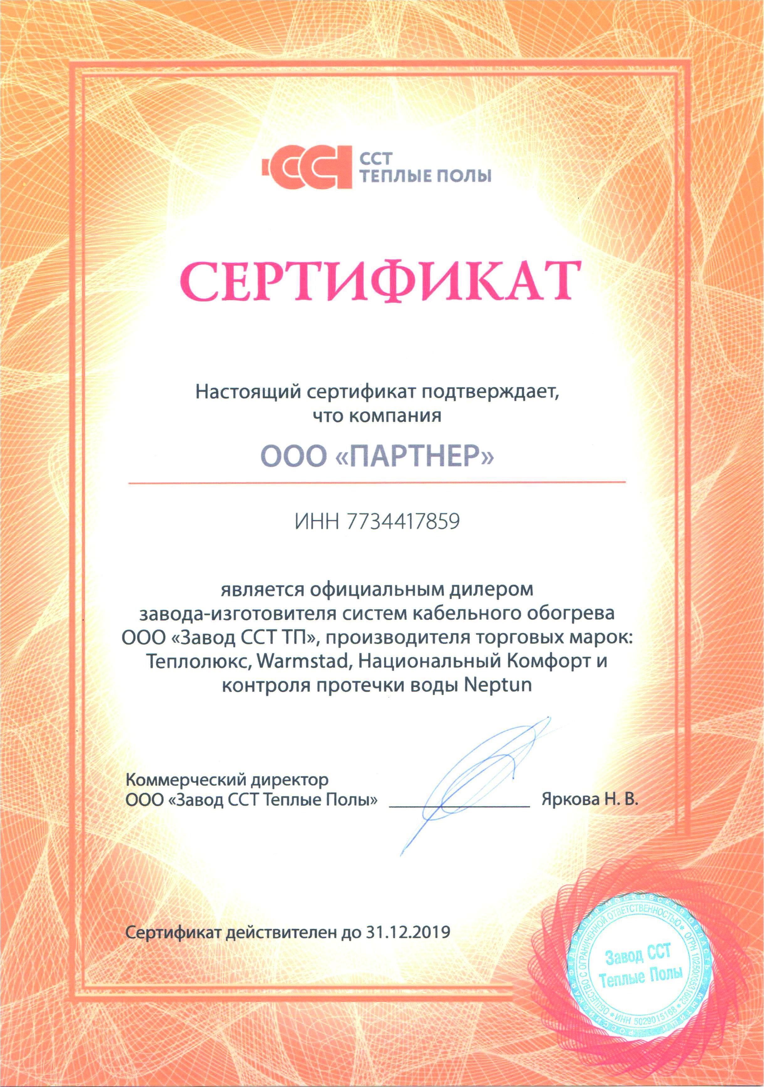Сертификат соответствия торговой марки Теплолюкс